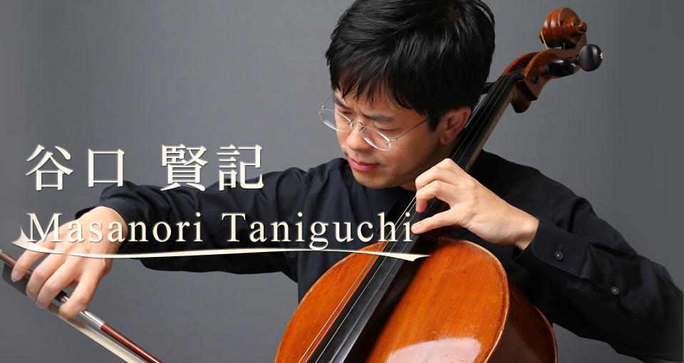 チェリスト 谷口賢記 Cellist Taniguchi Masanori